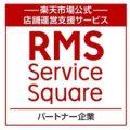 RMSサービススクエアパートナー企業